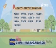 山东评出13个知名农产品区域公用品牌