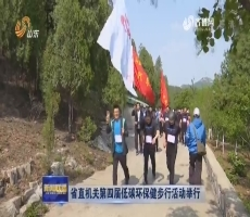 省直机关第四届低碳环保健步行活动举行