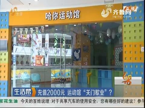 """青岛:充值2000元 运动馆""""关门歇业""""?"""
