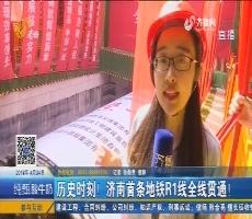 历史时刻!济南首条地铁R1线全线贯通!