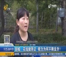 邹城:花钱做矫正 视力为何不降反升?