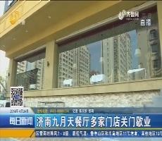 济南九月天餐厅多家门店关门歇业