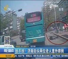 扶不扶?济南街头两位老人意外摔倒