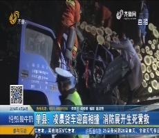 单县:凌晨货车迎面相撞 消防展开生死营救
