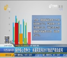 ?;ず诵木赫?!省高院发布2017知识产权白皮书