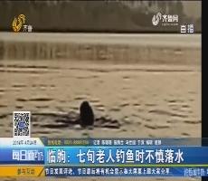 临朐:七旬老人钓鱼时不慎落水
