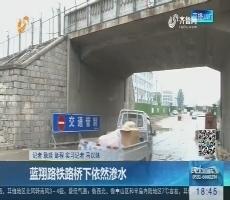 济南:蓝翔路铁路桥下依然渗水