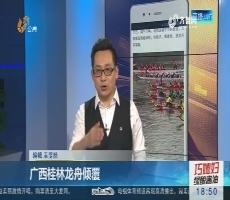 【新说法】广西桂林龙舟倾覆