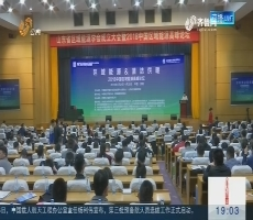 2018中国区域能源高峰论坛在济南举行