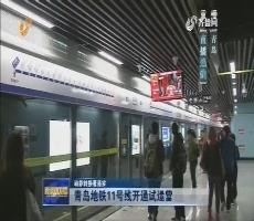 【动能转换看落实】青岛地铁11号线开通试运营