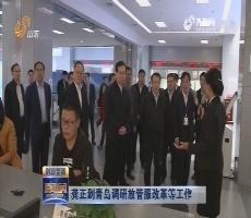 龔正到青島調研放管服改革等工作