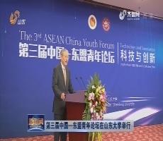 第三届中国—东盟青年论坛在山东大学举行