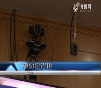 《法院在线》04-03播出:济南市法院首次远程审理民事案件