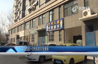 《法院在线》04-03播出:章丘法院一次性拍卖352处新房