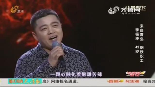 让梦想飞:青岛小伙23岁开始学说话 如今放声歌唱获好评