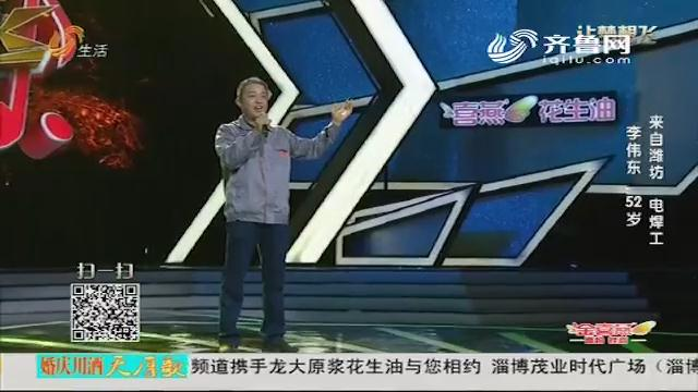 让梦想飞:潍坊电焊工李伟东 发声练习震惊评委