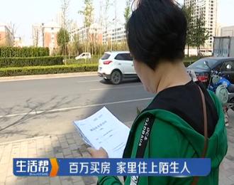 【重磅】潍坊:百万买房 家里住上陌生人