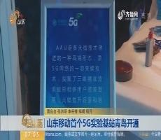 山东移动首个5G实验基站青岛开通