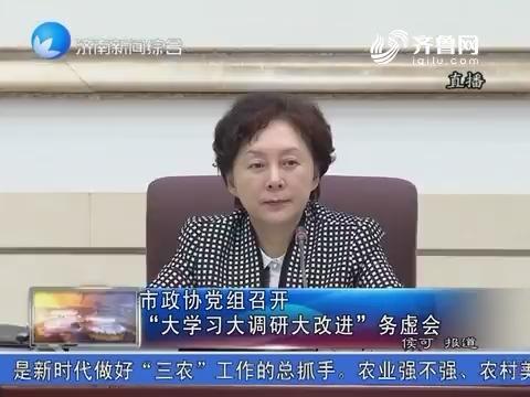 """济南市政协党组召开""""大学习大调研大改进""""务虚会"""