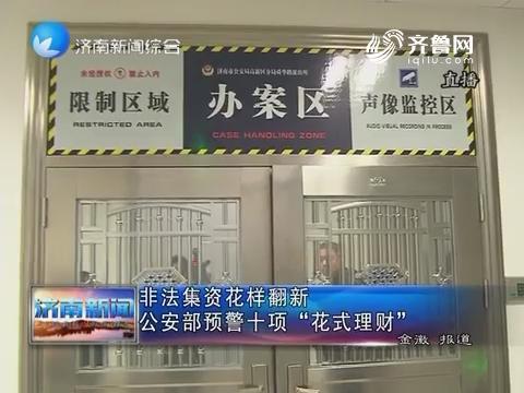 """非法集资花样翻新 公安部预警十项""""花式理财"""""""