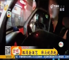 淄博:路遇查酒驾 掉头就要跑