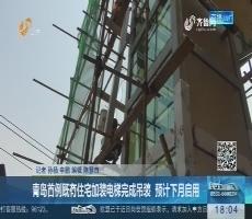 青岛首例既有住宅加装电梯完成吊装 预计5月启用