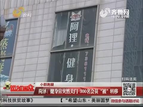 """【小群跑腿】菏泽:健身房突然关门 300名会员""""被""""转移"""