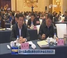 第十九届全国检察理论研究年会在济南召开