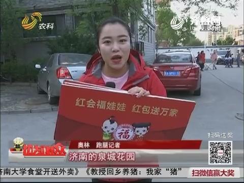 红会福娃娃 红包送万家