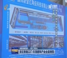 【动能转换看落实——重大工程巡礼】百亿智能工厂 引领建陶产业全面转型
