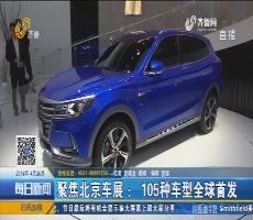 聚焦北京车展:105种车型全球首发