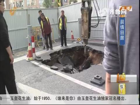 济南:一处路面发生塌陷
