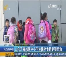 山东开展减轻中小学生课外负担专项行动