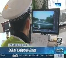 济南:高速路飞来铁钩砸碎前窗