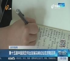 第十五届中国民营书业发展高峰论坛在济南召开