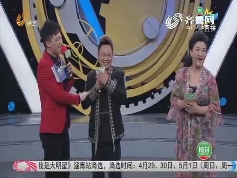 20180425《超级大明星》:丁喆搞怪遭曝光 男神形象遭毁灭