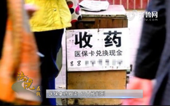 《法院在线》04-24播出:医保拿药贩卖 60人被判刑