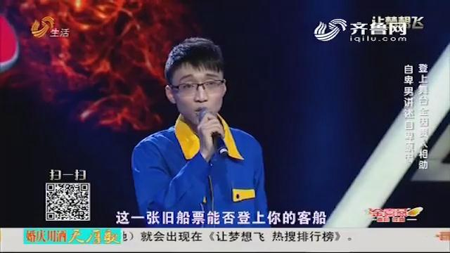 让梦想飞:潍坊造纸厂工人王宁 海选一波三折终圆梦