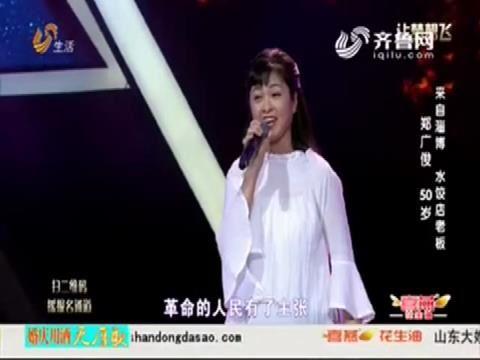 让梦想飞:淄博50岁选手 竟然似少女
