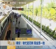 【闪电新闻排行榜】泰安:匆忙赶高铁 现金落一地
