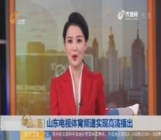 山东电视体育频道实现高清播出