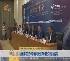 淄博首办中国职业斯诺克巡回赛
