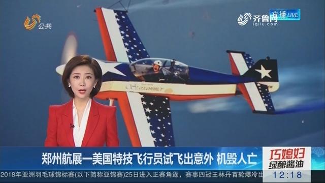 郑州航展一美国特技飞行员试飞出意外 机毁人亡