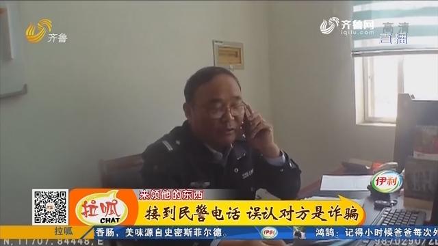 滕州:接到民警电话 误认对方是诈骗