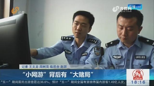 临邑警方破获一起特大网络赌博案 涉案金额6亿元