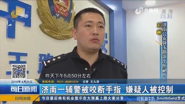 济南一辅警被咬断手指 嫌疑人被控制