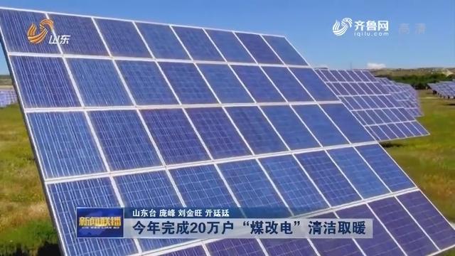 """【权威发布】2020年山东接受外电能力将超3000万千瓦 今年完成20万户""""煤改电""""清洁取暖"""