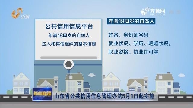 山东省公共信用信息管理办法5月1日起实施