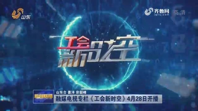 融媒电视专栏《工会新时空》4月28日开播