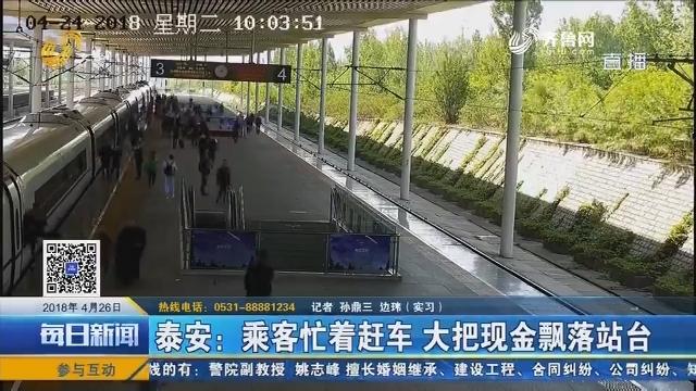 泰安:乘客忙着赶车 大把现金飘落站台